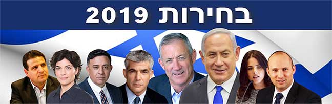 who won the israeli elections 2020